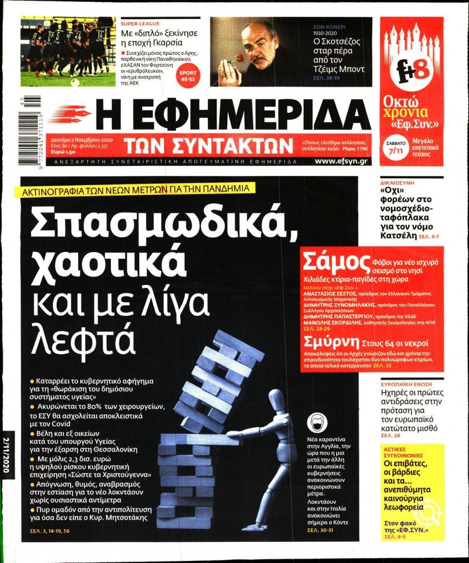 Πρωτοσέλιδο Εφημερίδας - Η ΕΦΗΜΕΡΙΔΑ ΤΩΝ ΣΥΝΤΑΚΤΩΝ - 2020-11-02