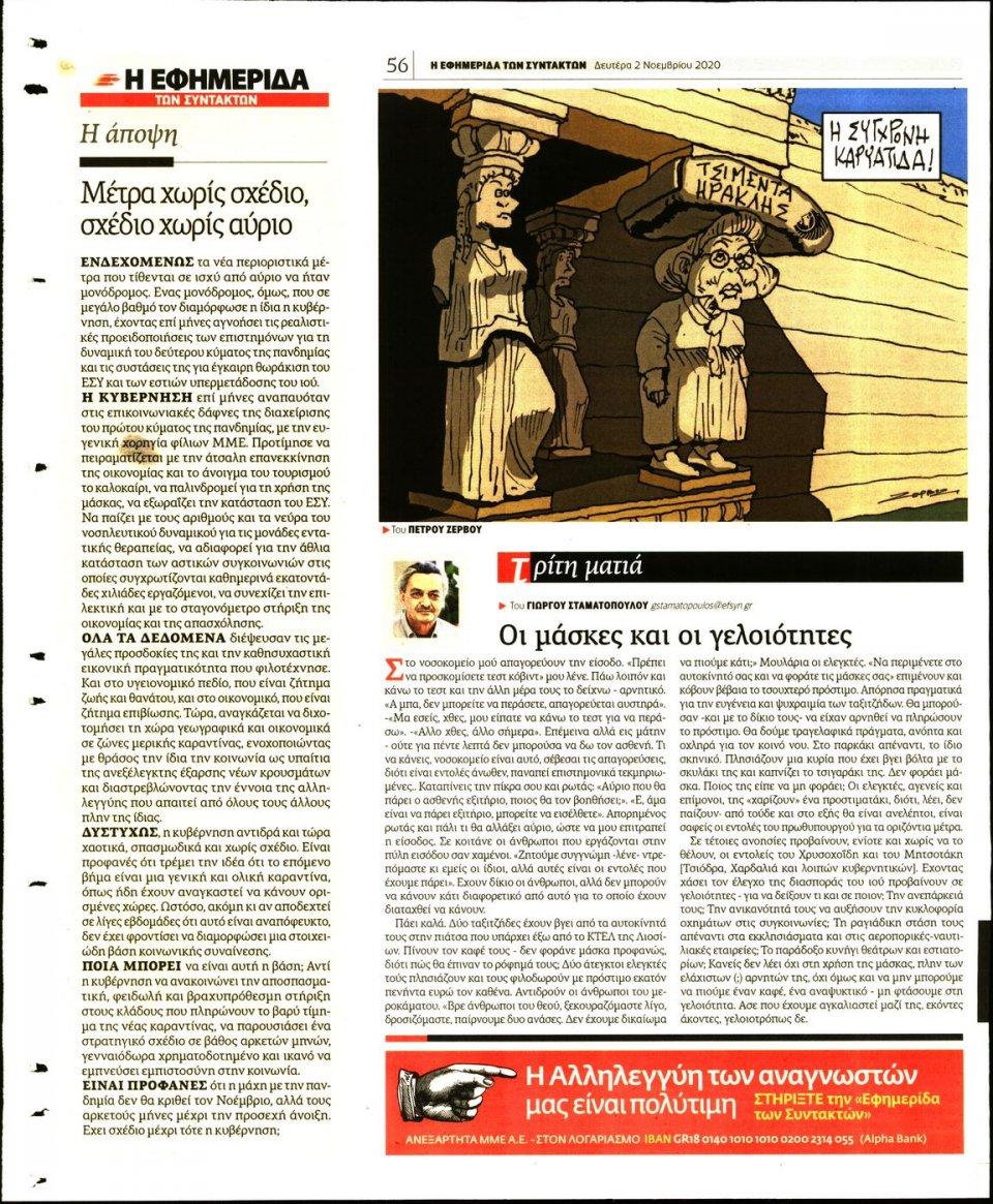 Οπισθόφυλλο Εφημερίδας - Η ΕΦΗΜΕΡΙΔΑ ΤΩΝ ΣΥΝΤΑΚΤΩΝ - 2020-11-02