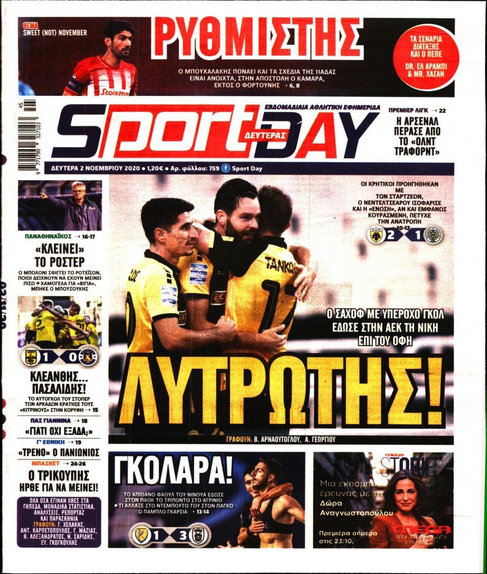 Πρωτοσέλιδο Εφημερίδας - Sportday - 2020-11-02