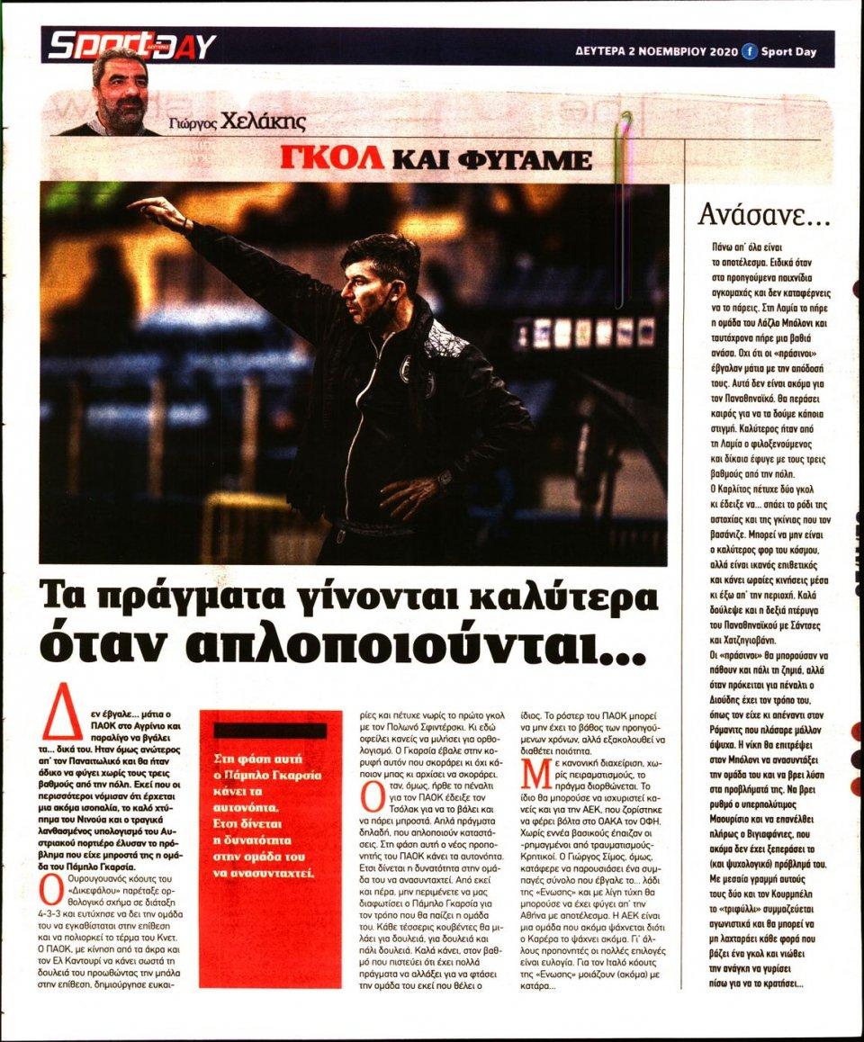 Οπισθόφυλλο Εφημερίδας - Sportday - 2020-11-02