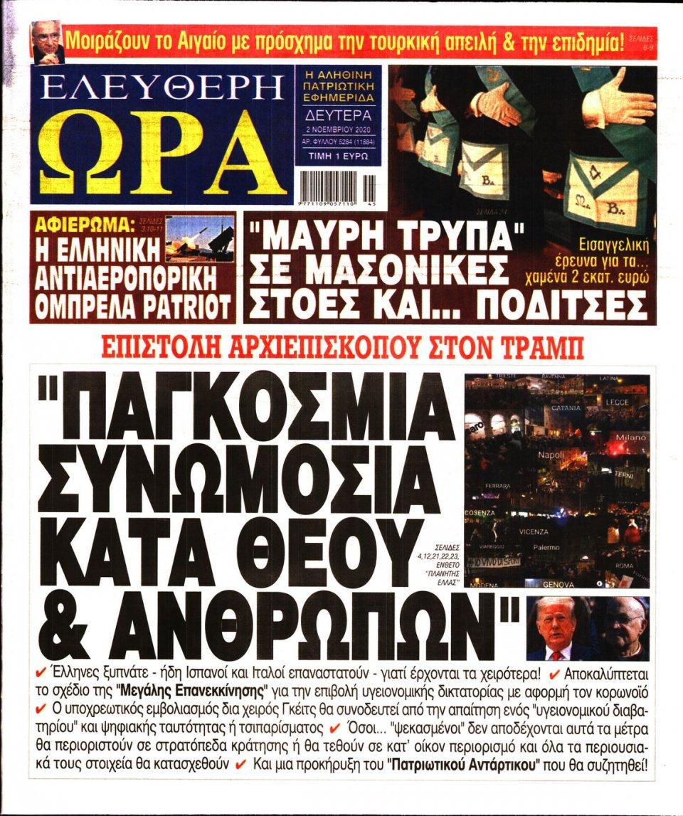 Πρωτοσέλιδο Εφημερίδας - Ελεύθερη Ώρα - 2020-11-02