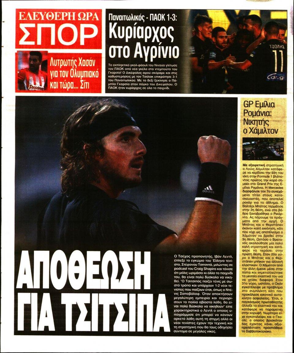 Οπισθόφυλλο Εφημερίδας - Ελεύθερη Ώρα - 2020-11-02