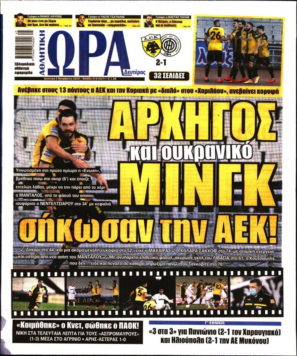 Πρωτοσέλιδο Εφημερίδας - Ώρα για Σπόρ - 2020-11-02