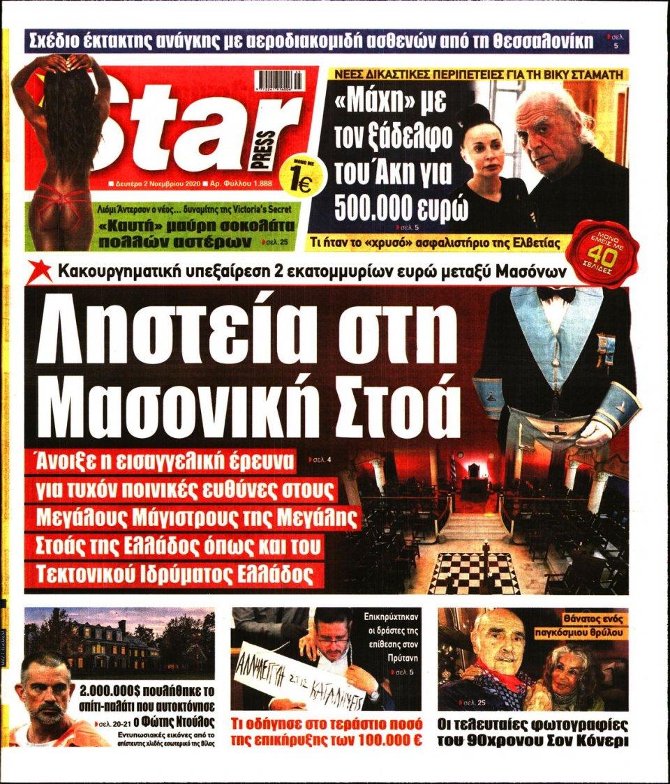 Πρωτοσέλιδο Εφημερίδας - STAR PRESS - 2020-11-02
