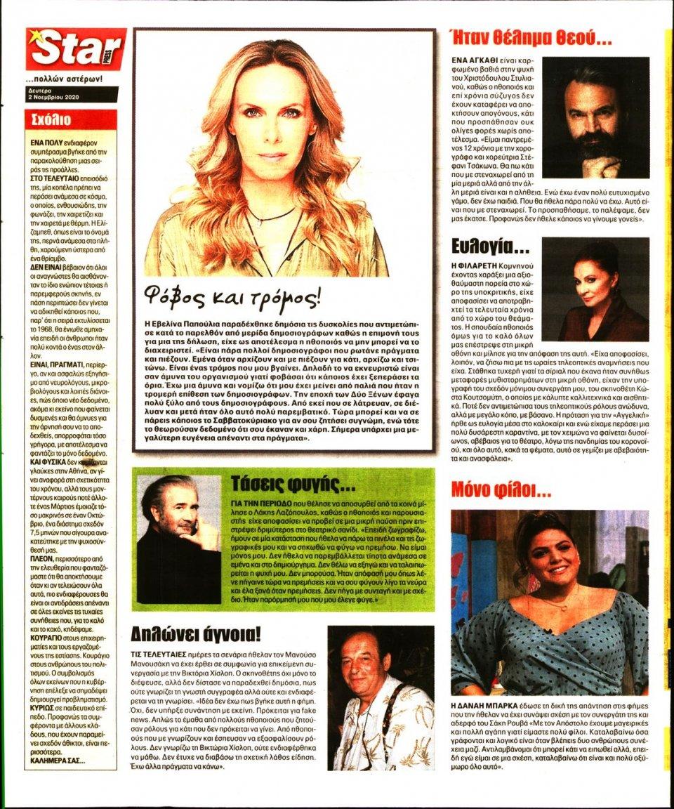 Οπισθόφυλλο Εφημερίδας - STAR PRESS - 2020-11-02