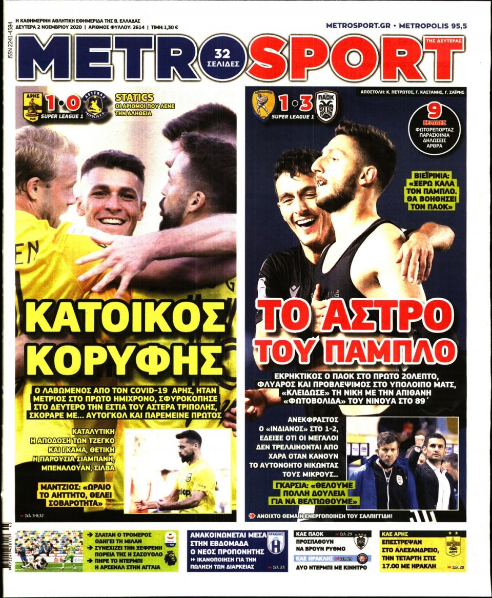 Πρωτοσέλιδο Εφημερίδας - METROSPORT - 2020-11-02