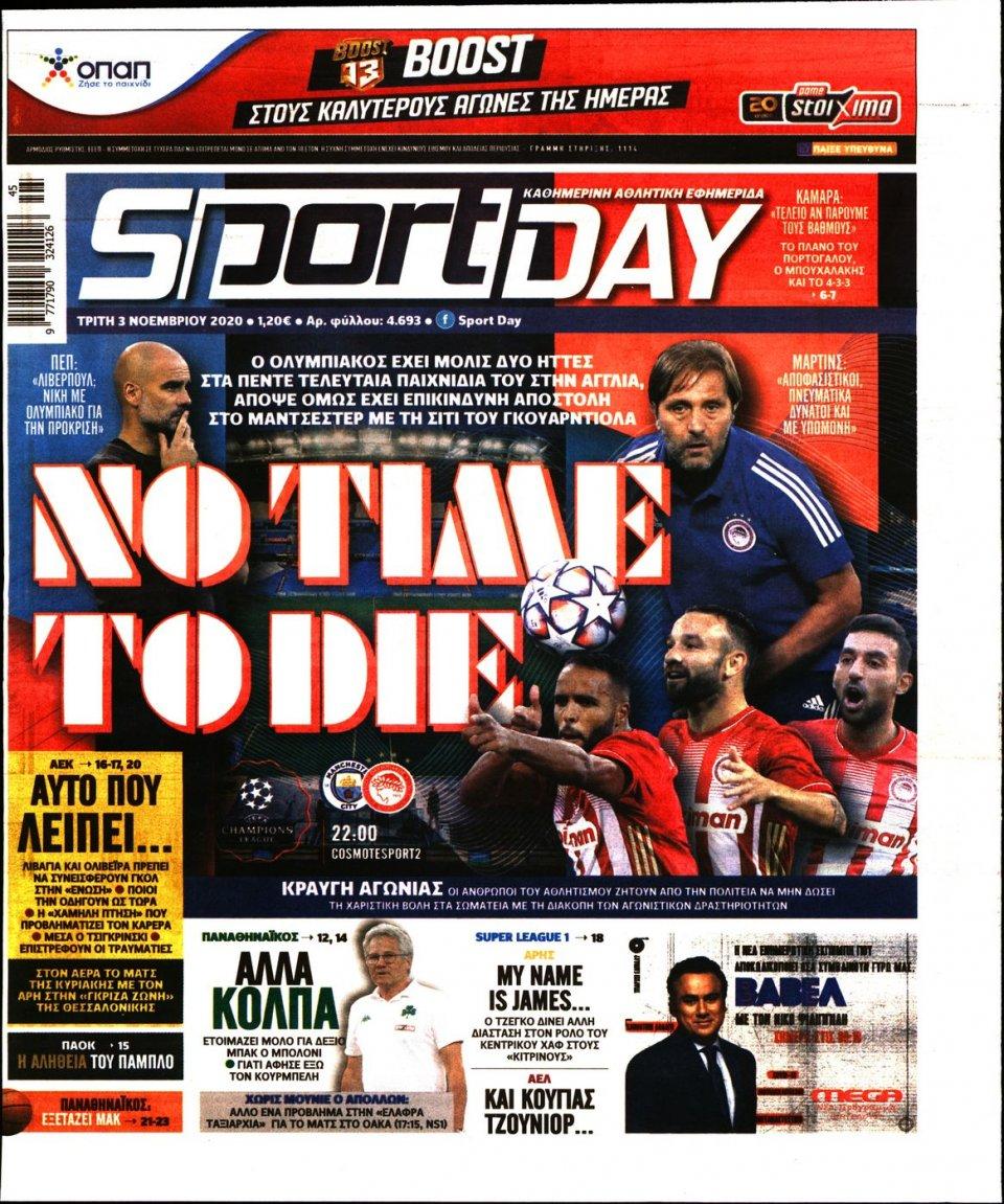 Πρωτοσέλιδο Εφημερίδας - Sportday - 2020-11-03