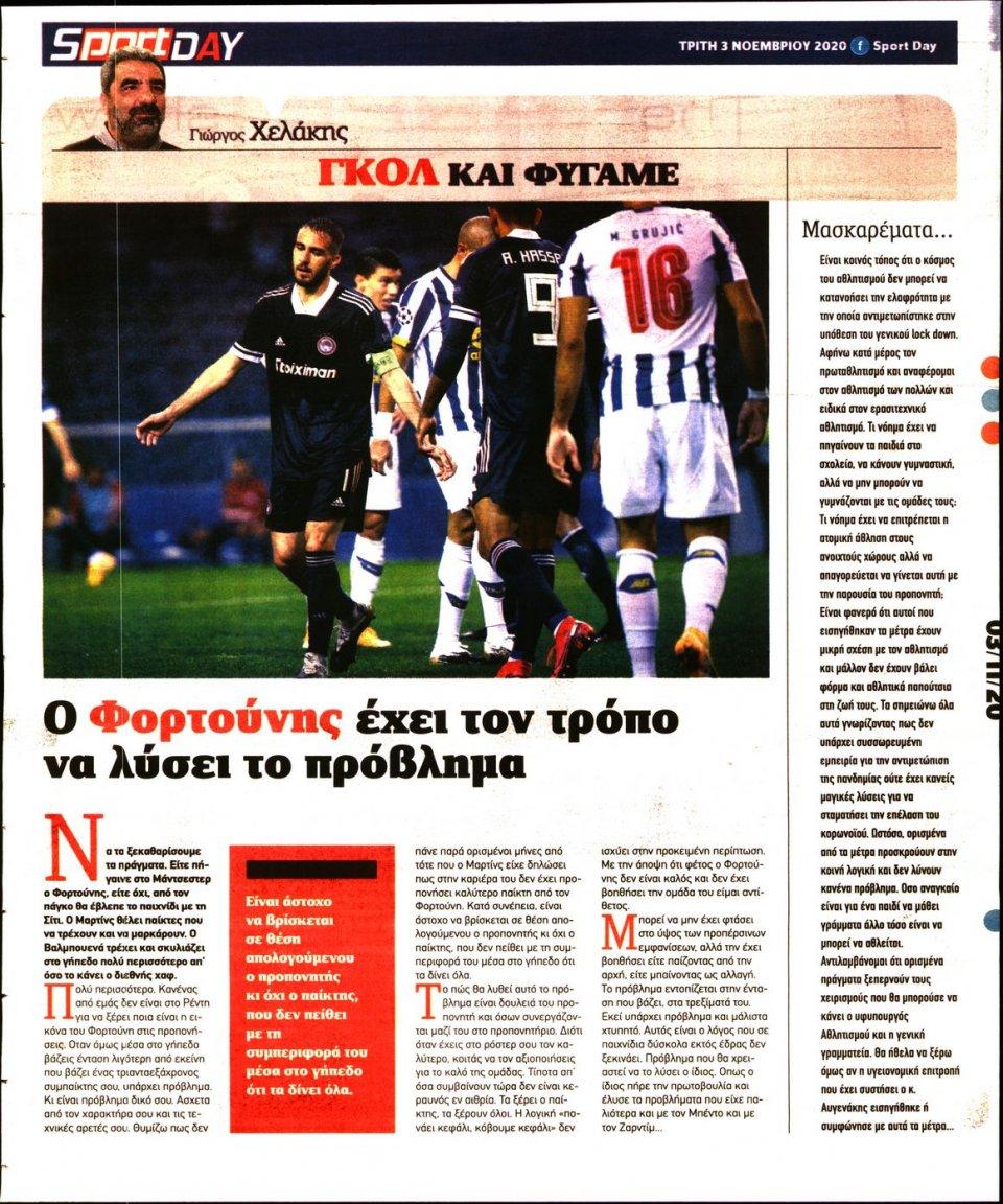 Οπισθόφυλλο Εφημερίδας - Sportday - 2020-11-03