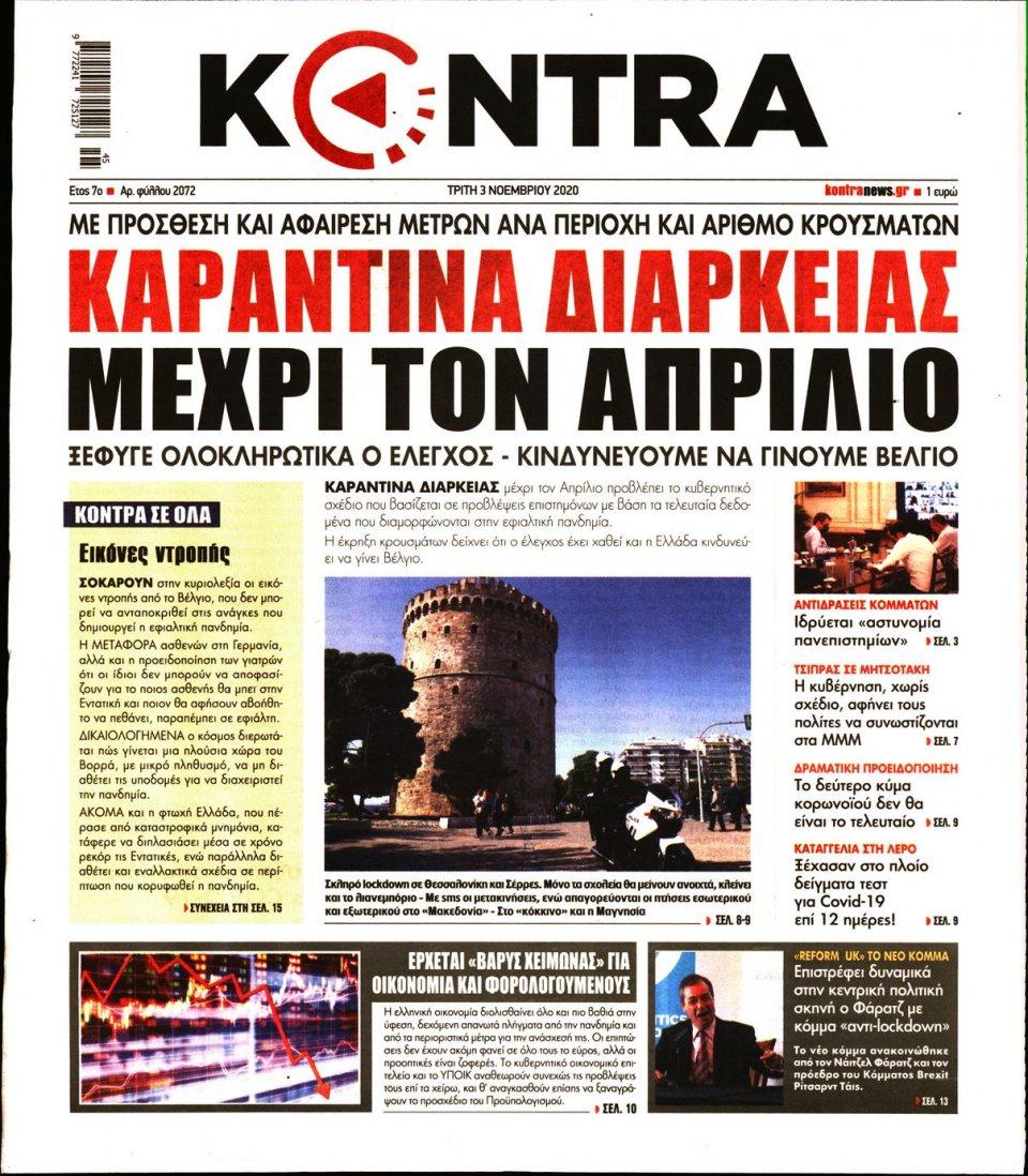 Πρωτοσέλιδο Εφημερίδας - KONTRA NEWS - 2020-11-03