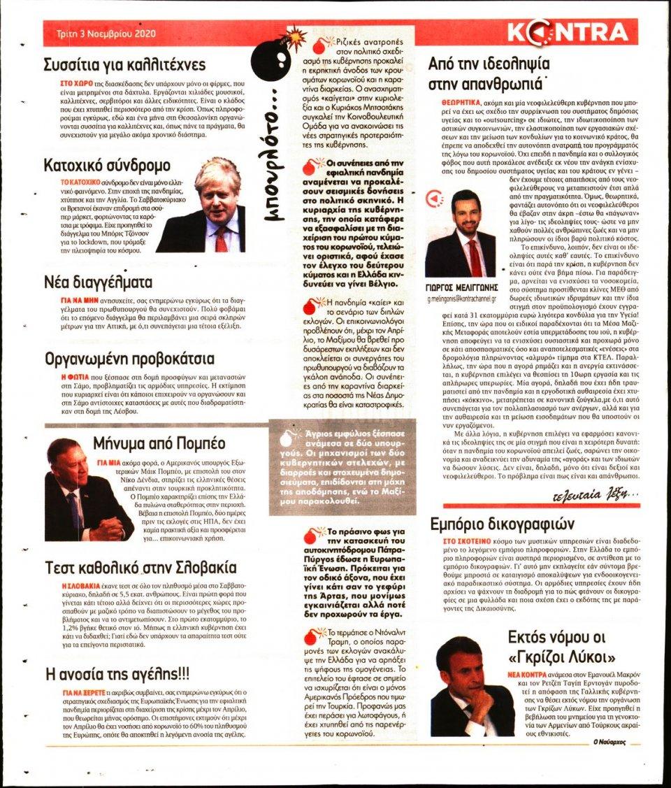 Οπισθόφυλλο Εφημερίδας - KONTRA NEWS - 2020-11-03