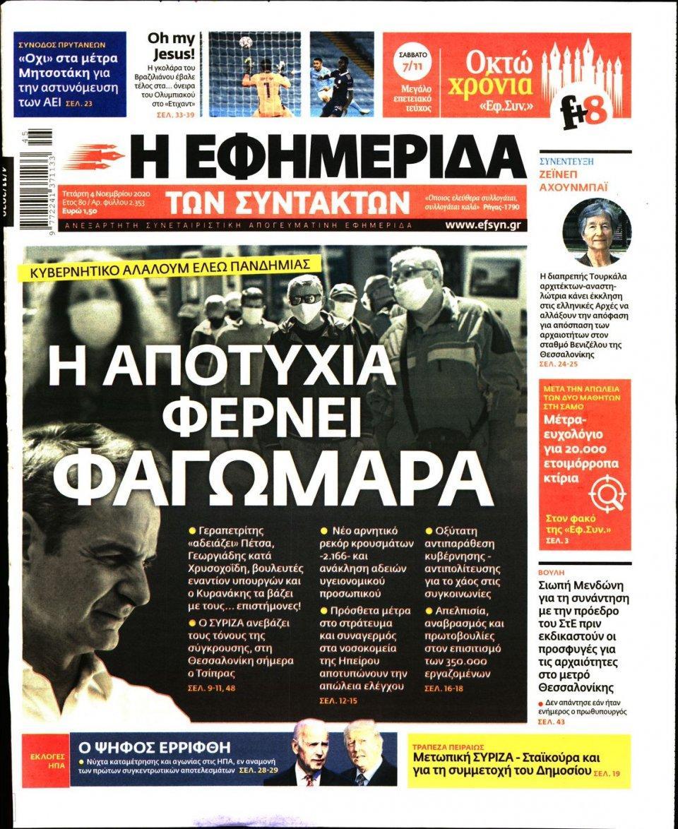 Πρωτοσέλιδο Εφημερίδας - Η ΕΦΗΜΕΡΙΔΑ ΤΩΝ ΣΥΝΤΑΚΤΩΝ - 2020-11-04