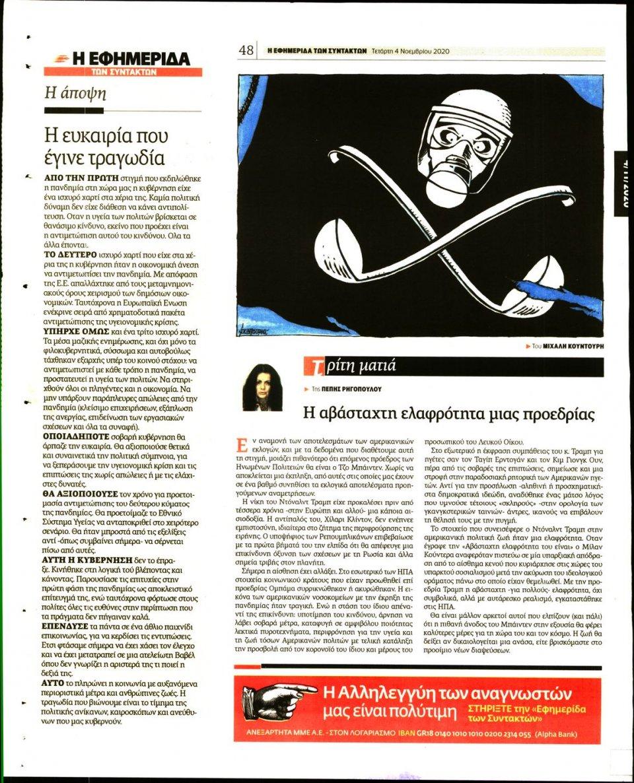 Οπισθόφυλλο Εφημερίδας - Η ΕΦΗΜΕΡΙΔΑ ΤΩΝ ΣΥΝΤΑΚΤΩΝ - 2020-11-04
