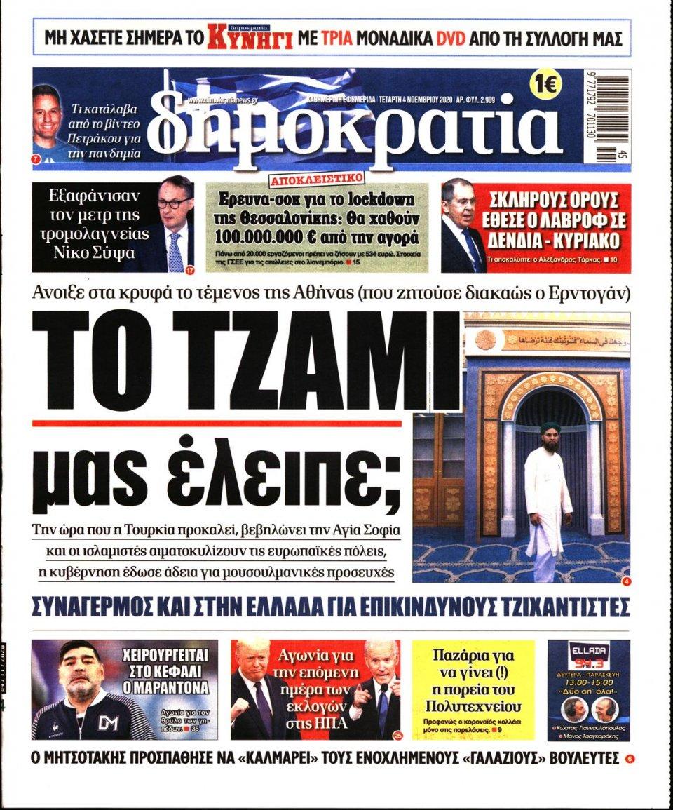 Πρωτοσέλιδο Εφημερίδας - ΔΗΜΟΚΡΑΤΙΑ - 2020-11-04