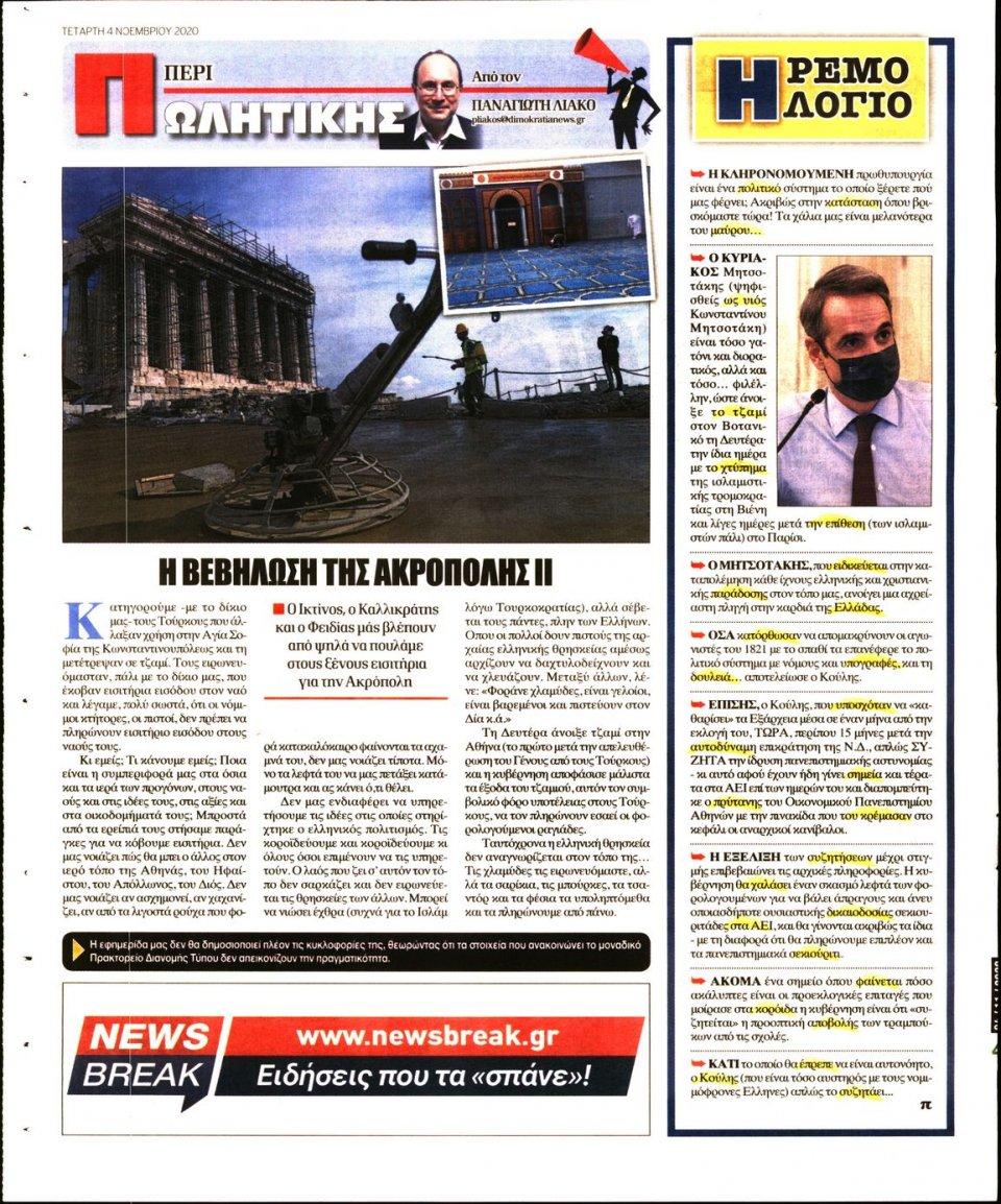 Οπισθόφυλλο Εφημερίδας - ΔΗΜΟΚΡΑΤΙΑ - 2020-11-04
