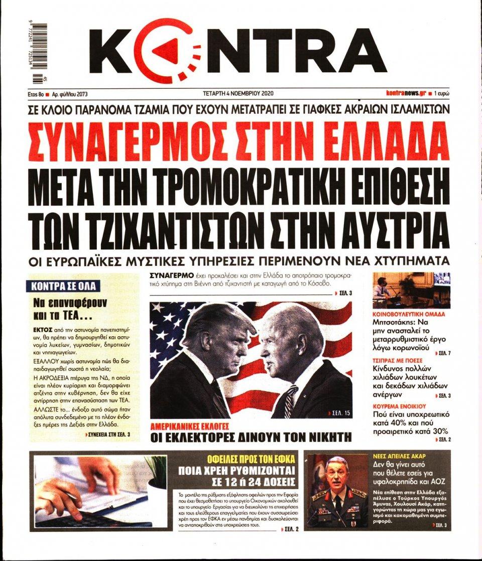 Πρωτοσέλιδο Εφημερίδας - KONTRA NEWS - 2020-11-04