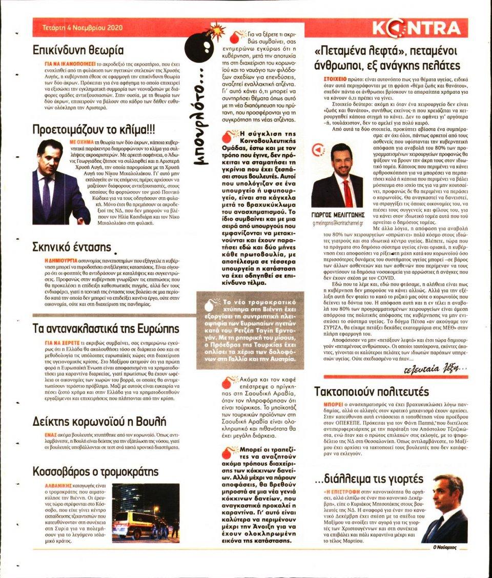 Οπισθόφυλλο Εφημερίδας - KONTRA NEWS - 2020-11-04