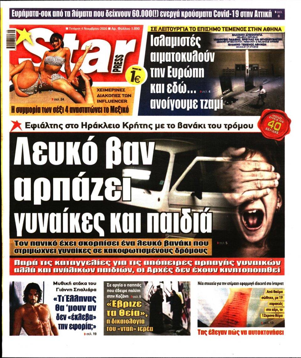 Πρωτοσέλιδο Εφημερίδας - STAR PRESS - 2020-11-04