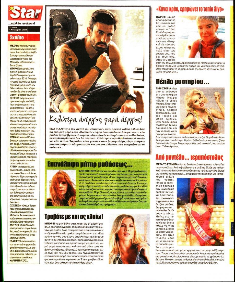 Οπισθόφυλλο Εφημερίδας - STAR PRESS - 2020-11-04