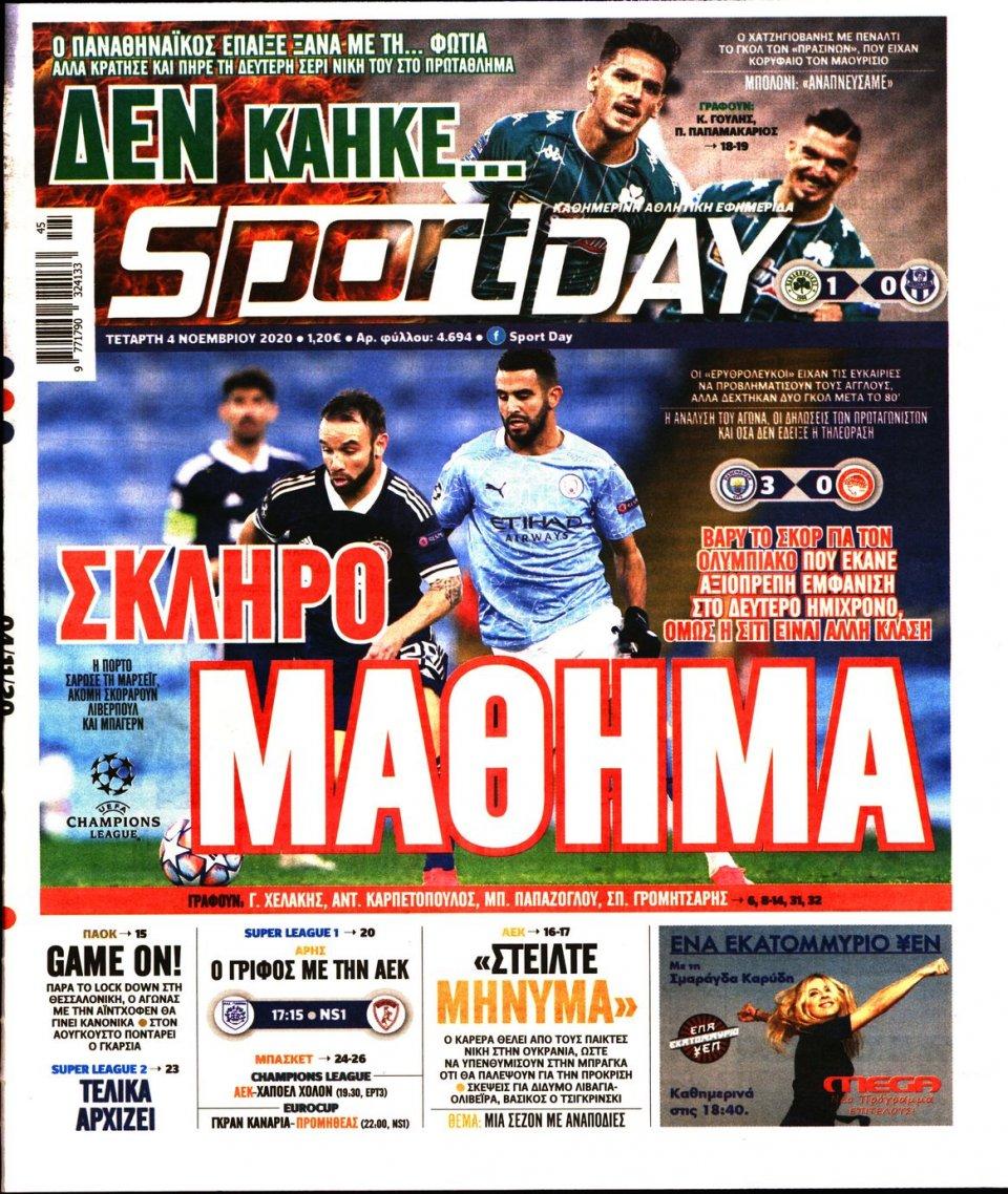 Πρωτοσέλιδο Εφημερίδας - Sportday - 2020-11-04