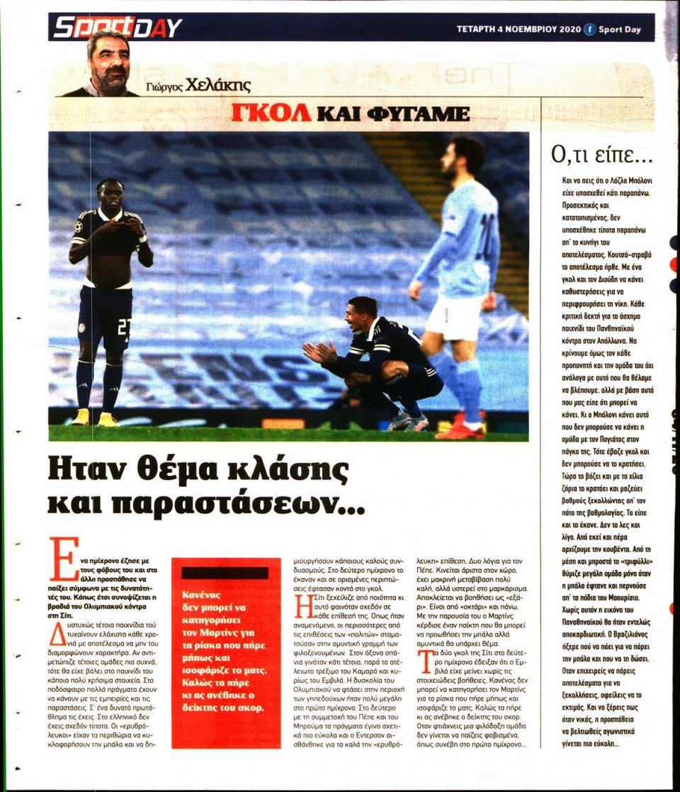 Οπισθόφυλλο Εφημερίδας - Sportday - 2020-11-04