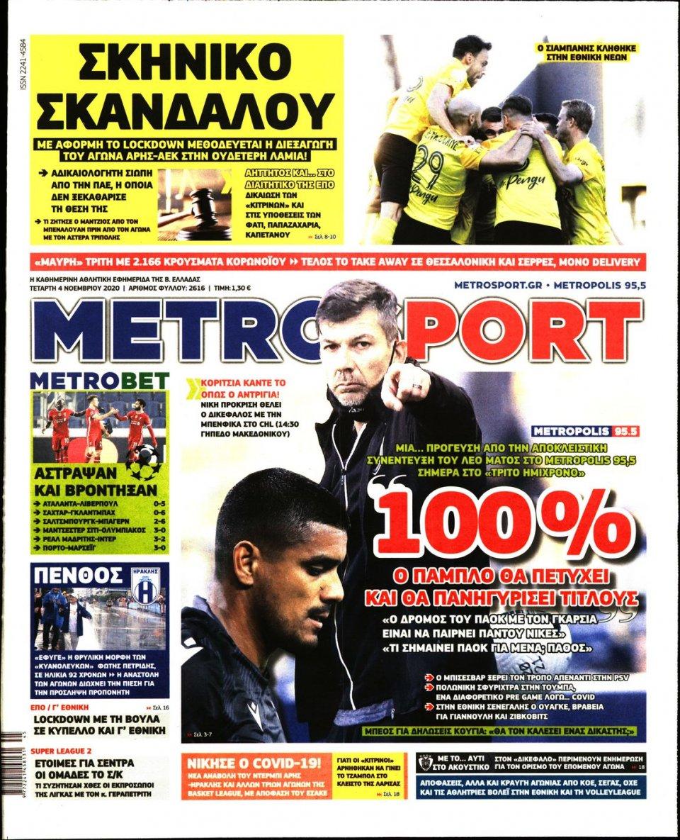 Πρωτοσέλιδο Εφημερίδας - METROSPORT - 2020-11-04