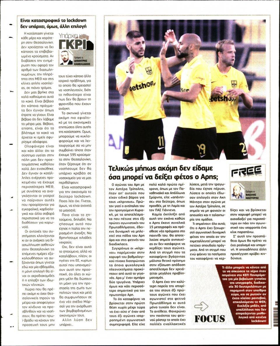 Οπισθόφυλλο Εφημερίδας - METROSPORT - 2020-11-04