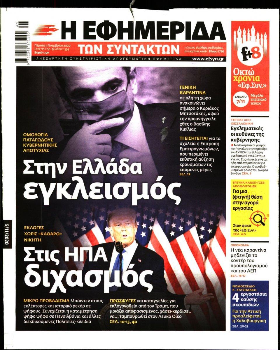 Πρωτοσέλιδο Εφημερίδας - Η ΕΦΗΜΕΡΙΔΑ ΤΩΝ ΣΥΝΤΑΚΤΩΝ - 2020-11-05
