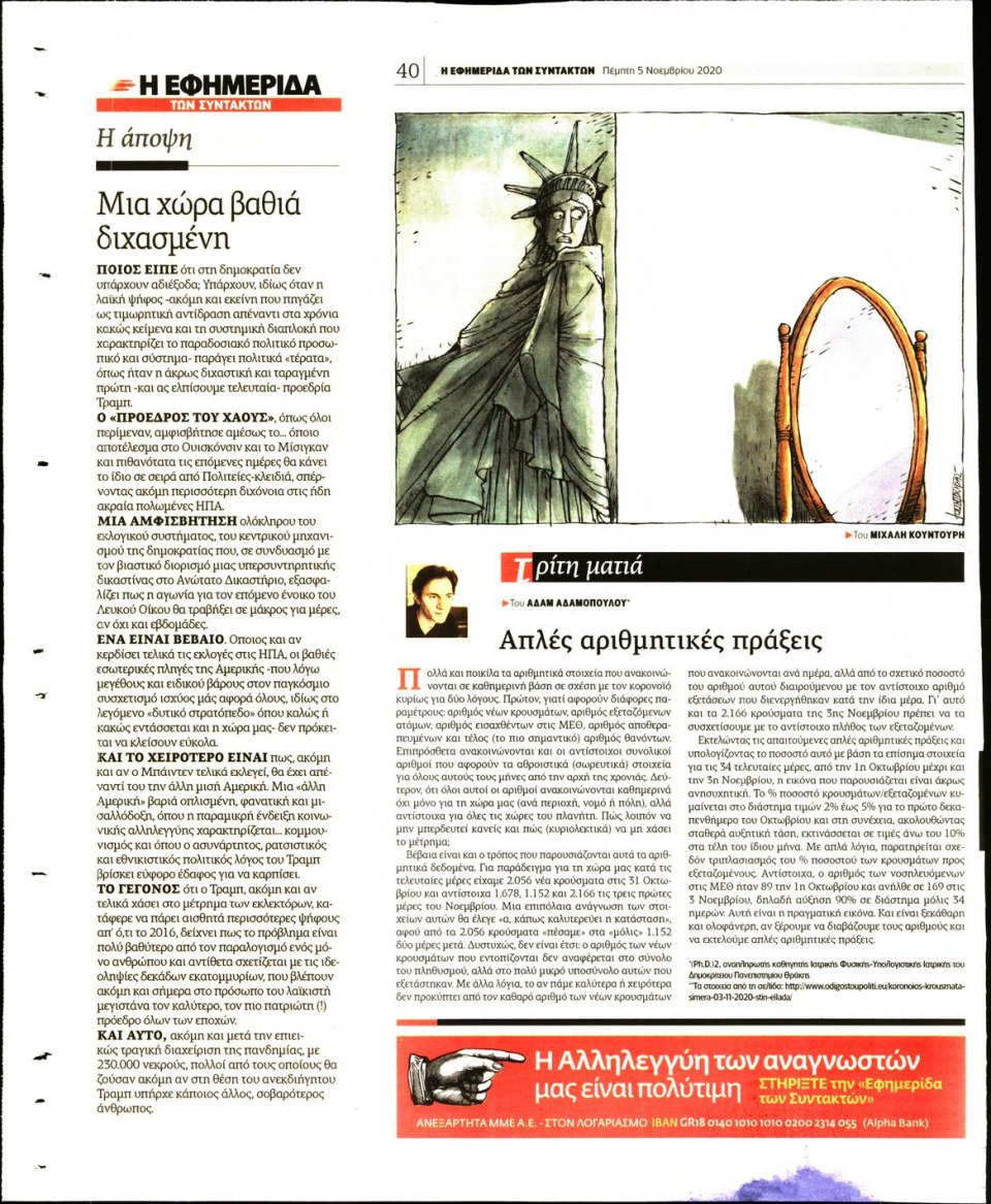 Οπισθόφυλλο Εφημερίδας - Η ΕΦΗΜΕΡΙΔΑ ΤΩΝ ΣΥΝΤΑΚΤΩΝ - 2020-11-05
