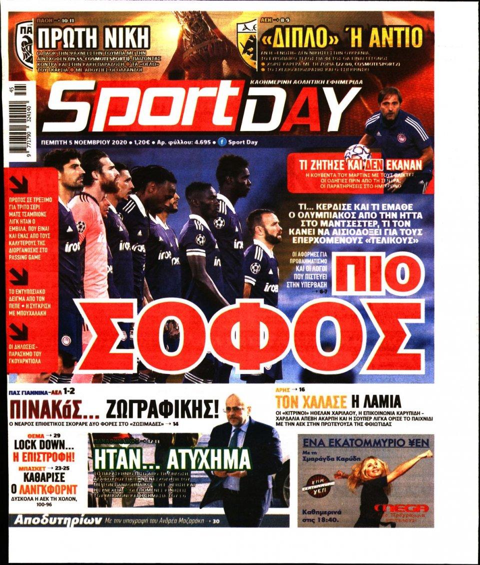 Πρωτοσέλιδο Εφημερίδας - Sportday - 2020-11-05