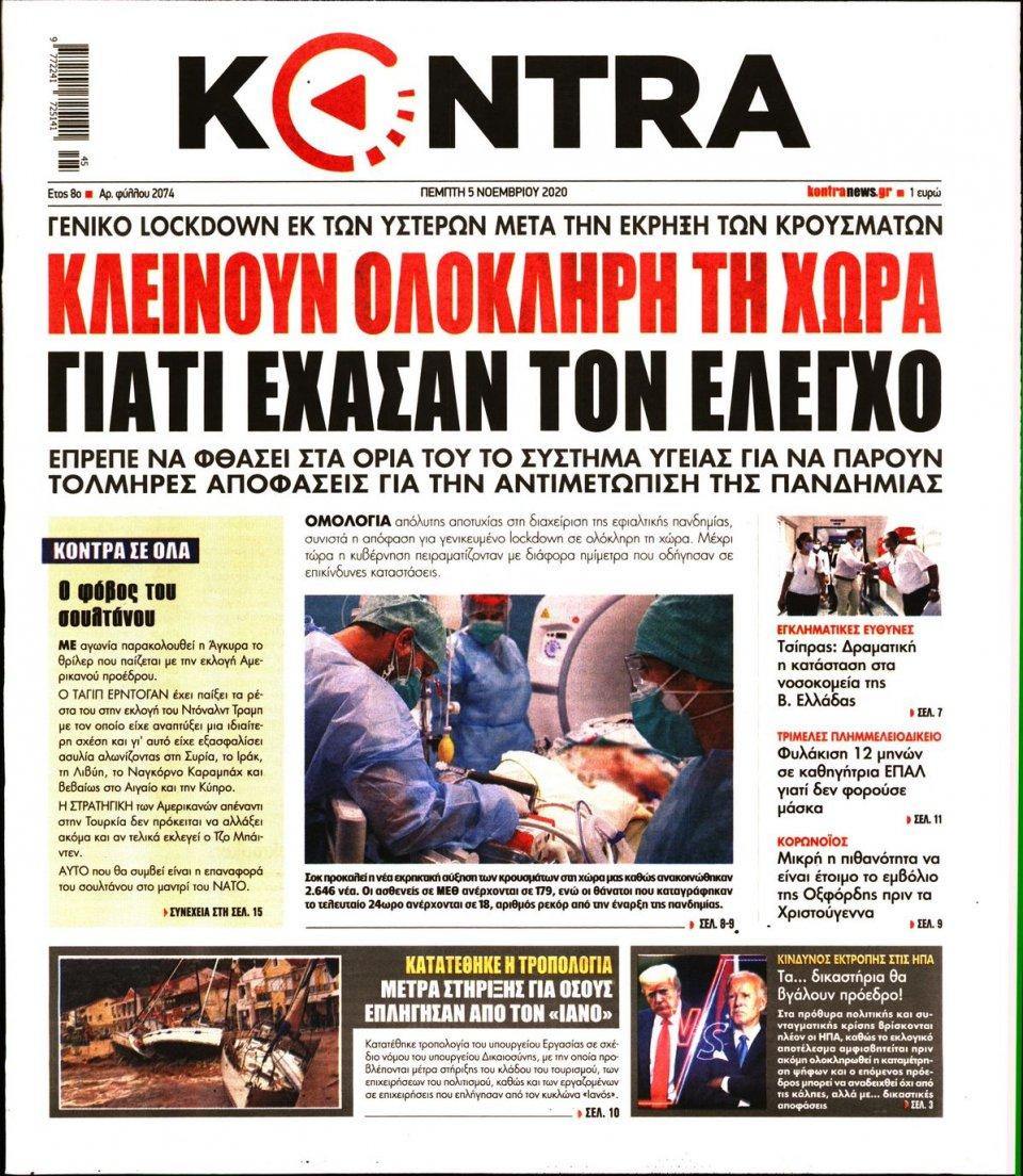 Πρωτοσέλιδο Εφημερίδας - KONTRA NEWS - 2020-11-05