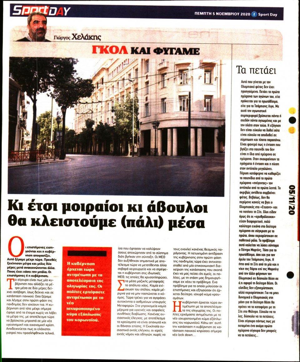 Οπισθόφυλλο Εφημερίδας - Sportday - 2020-11-05
