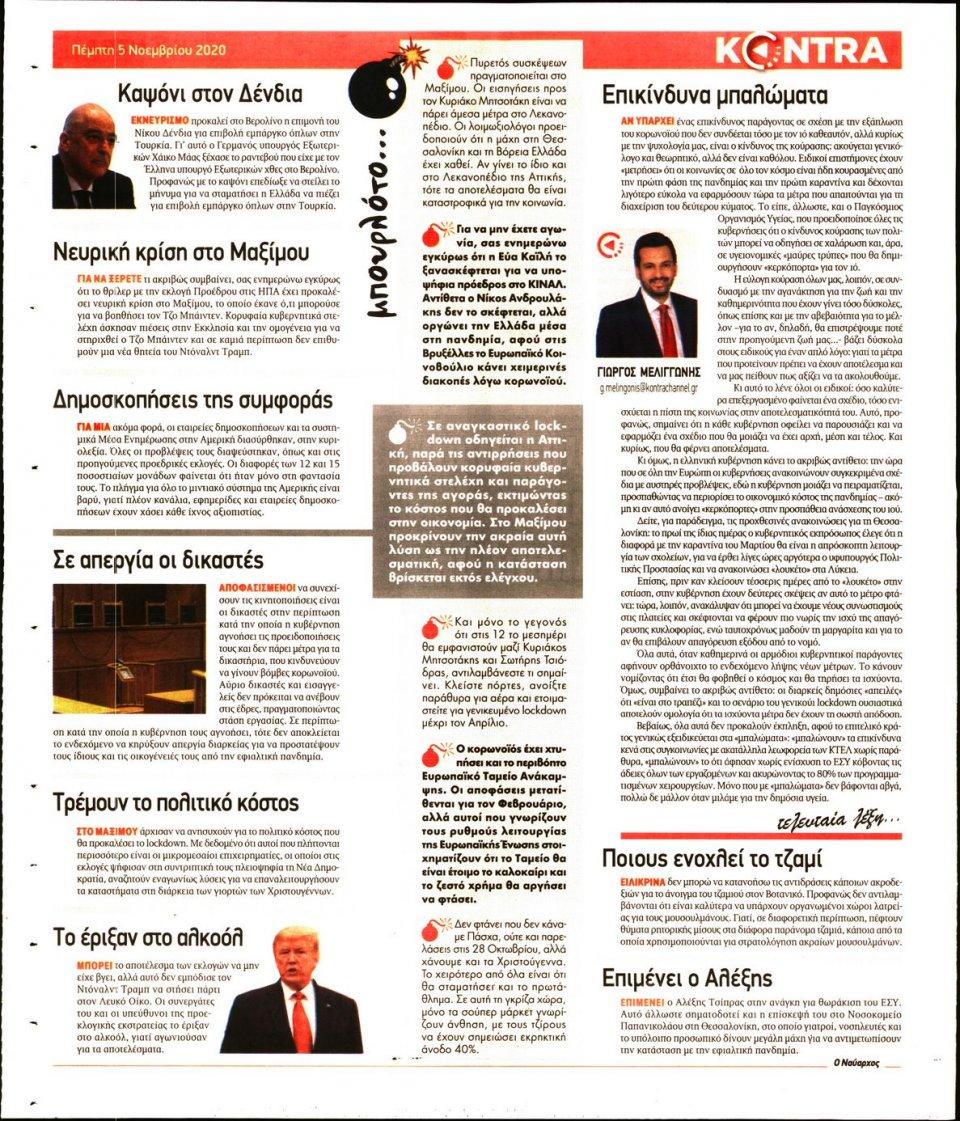 Οπισθόφυλλο Εφημερίδας - KONTRA NEWS - 2020-11-05