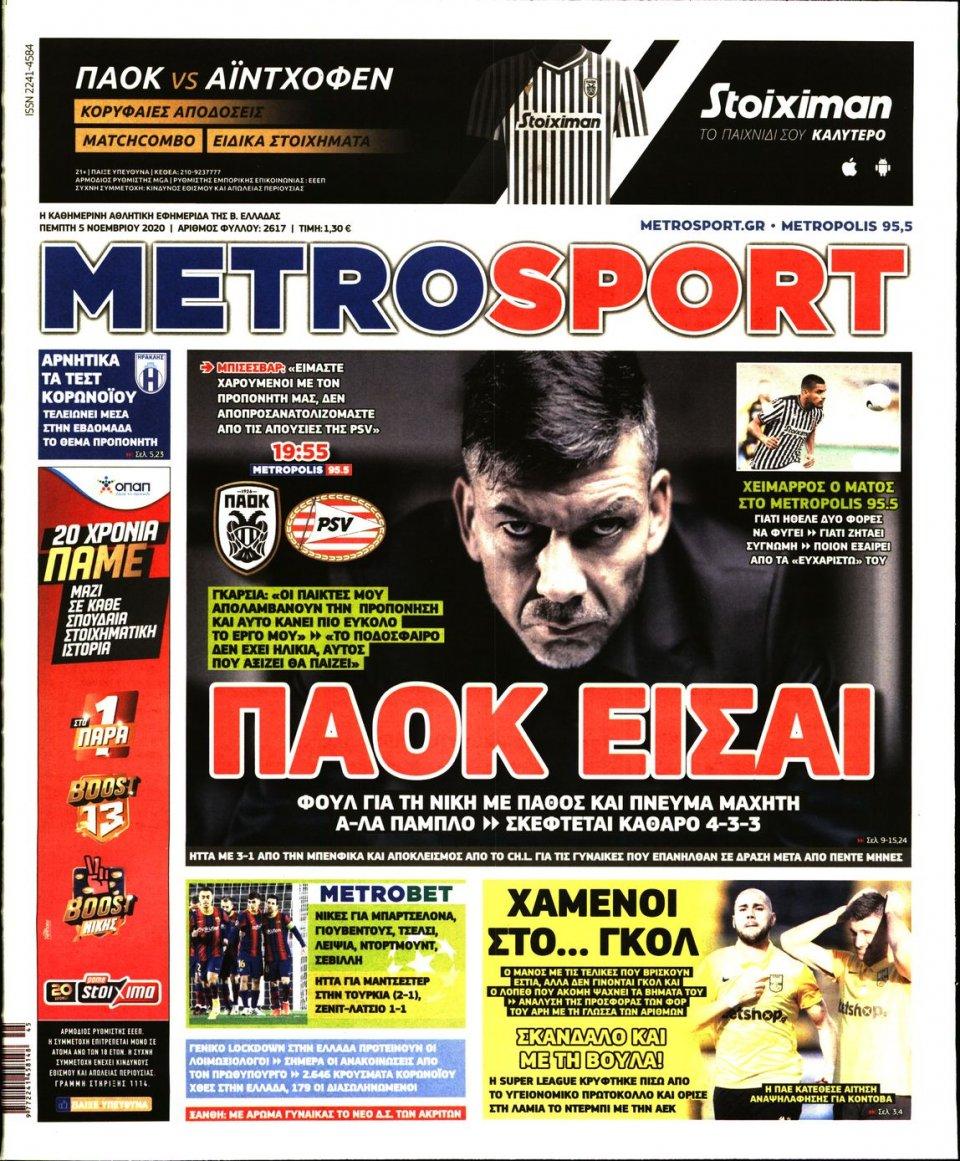 Πρωτοσέλιδο Εφημερίδας - METROSPORT - 2020-11-05