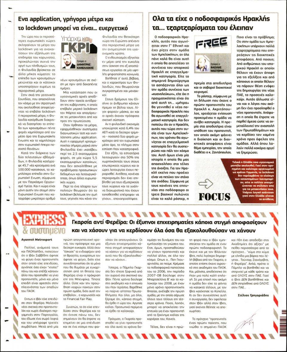 Οπισθόφυλλο Εφημερίδας - METROSPORT - 2020-11-05