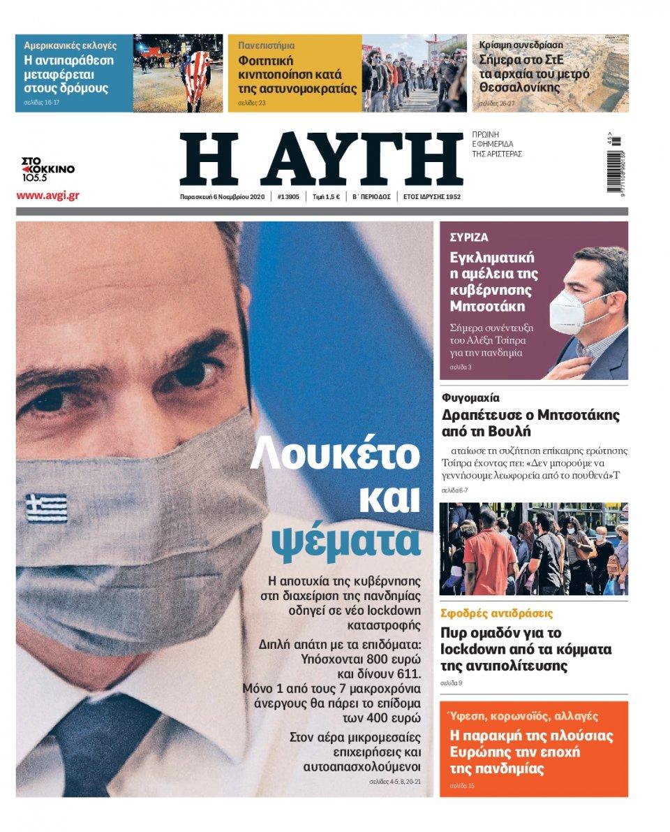 Πρωτοσέλιδο Εφημερίδας - Αυγή - 2020-11-06