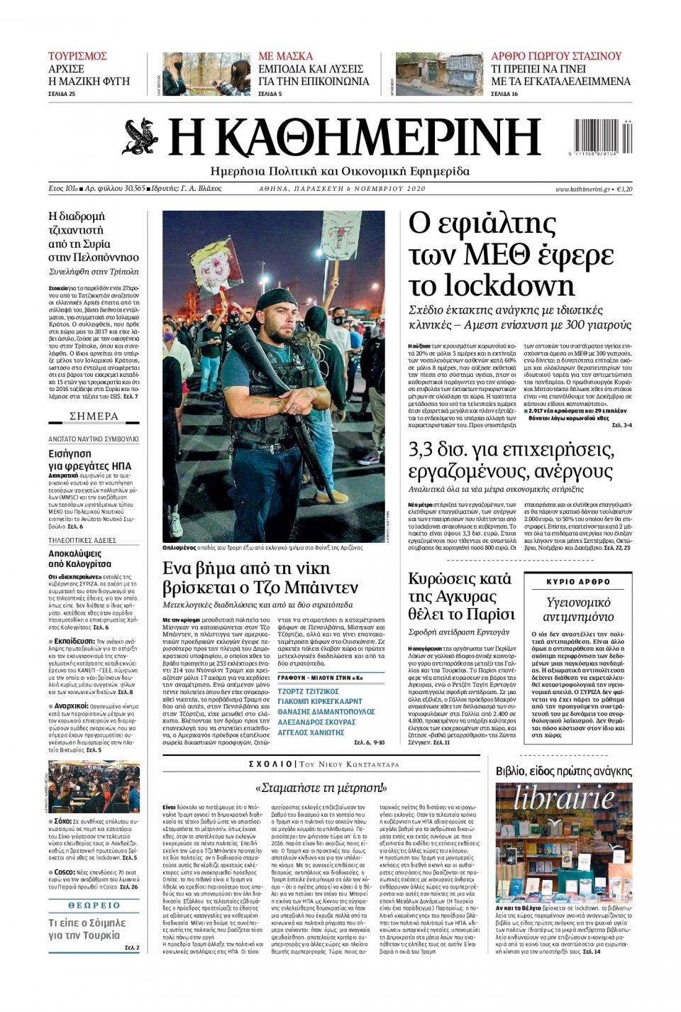 Πρωτοσέλιδο Εφημερίδας - Καθημερινή - 2020-11-06