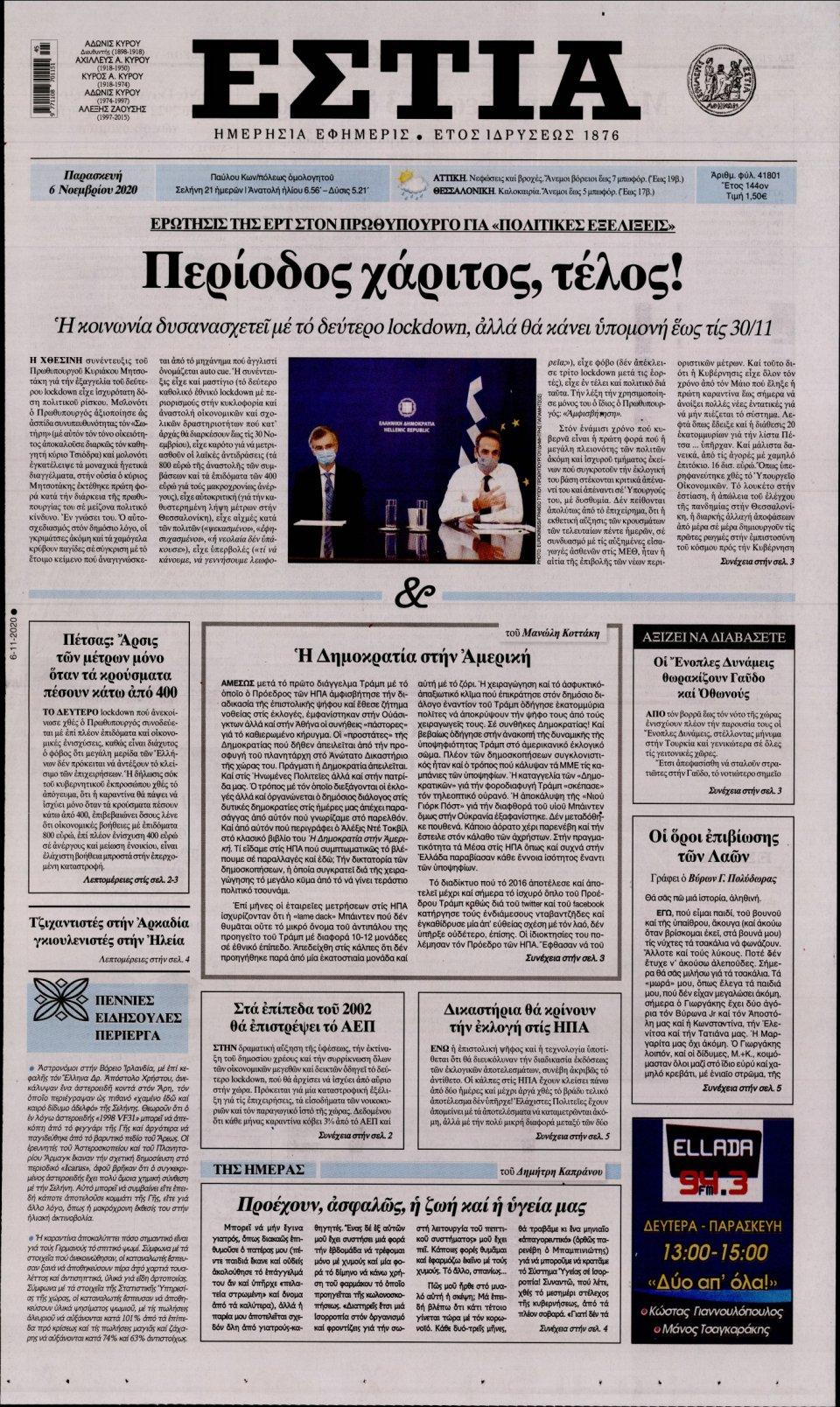 Πρωτοσέλιδο Εφημερίδας - Εστία - 2020-11-06