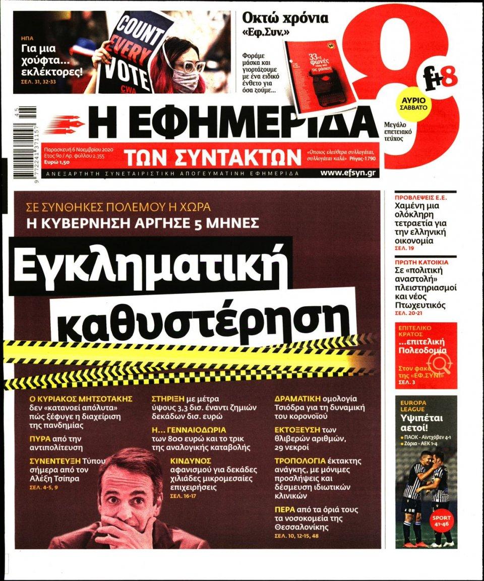 Πρωτοσέλιδο Εφημερίδας - Η ΕΦΗΜΕΡΙΔΑ ΤΩΝ ΣΥΝΤΑΚΤΩΝ - 2020-11-06