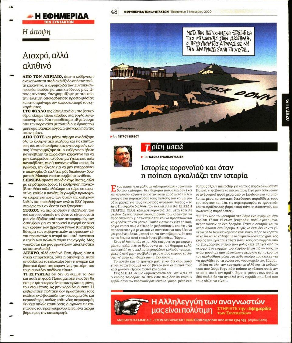 Οπισθόφυλλο Εφημερίδας - Η ΕΦΗΜΕΡΙΔΑ ΤΩΝ ΣΥΝΤΑΚΤΩΝ - 2020-11-06