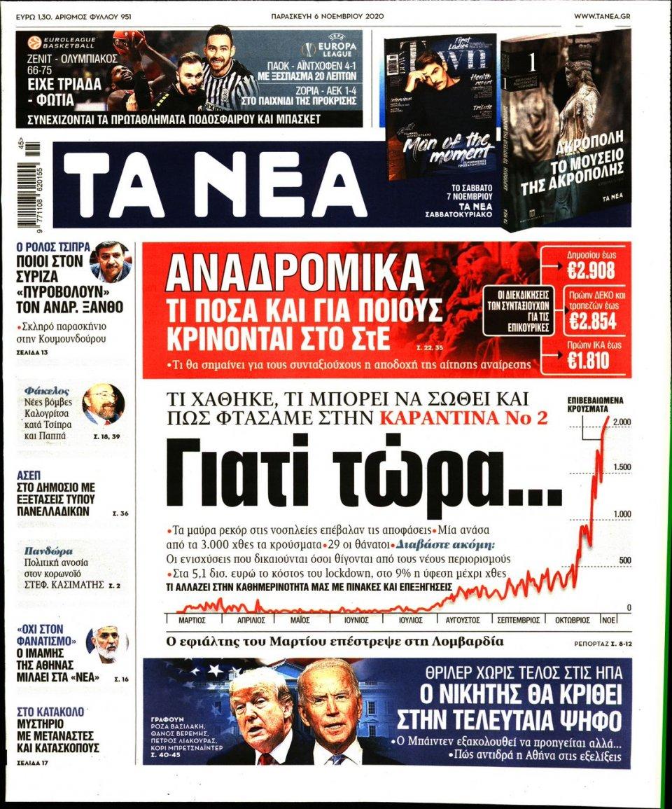 Πρωτοσέλιδο Εφημερίδας - Τα Νέα - 2020-11-06