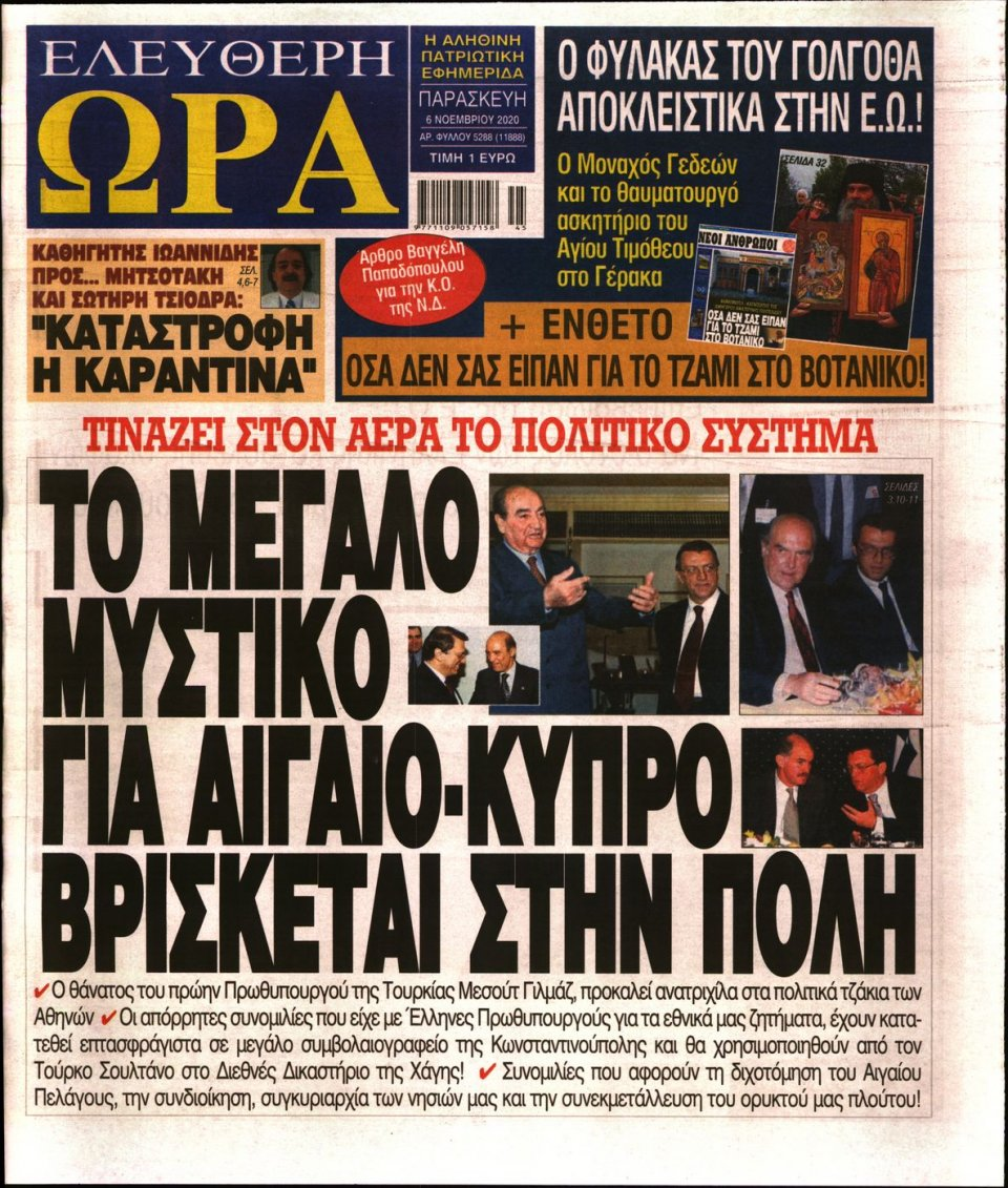 Πρωτοσέλιδο Εφημερίδας - Ελεύθερη Ώρα - 2020-11-06