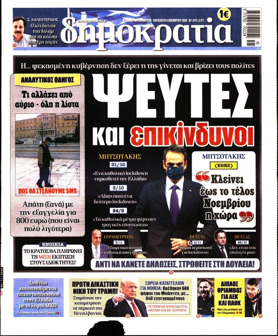 Πρωτοσέλιδο Εφημερίδας - ΔΗΜΟΚΡΑΤΙΑ - 2020-11-06