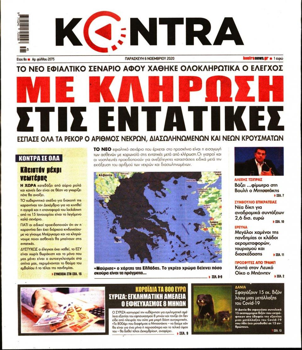 Πρωτοσέλιδο Εφημερίδας - KONTRA NEWS - 2020-11-06