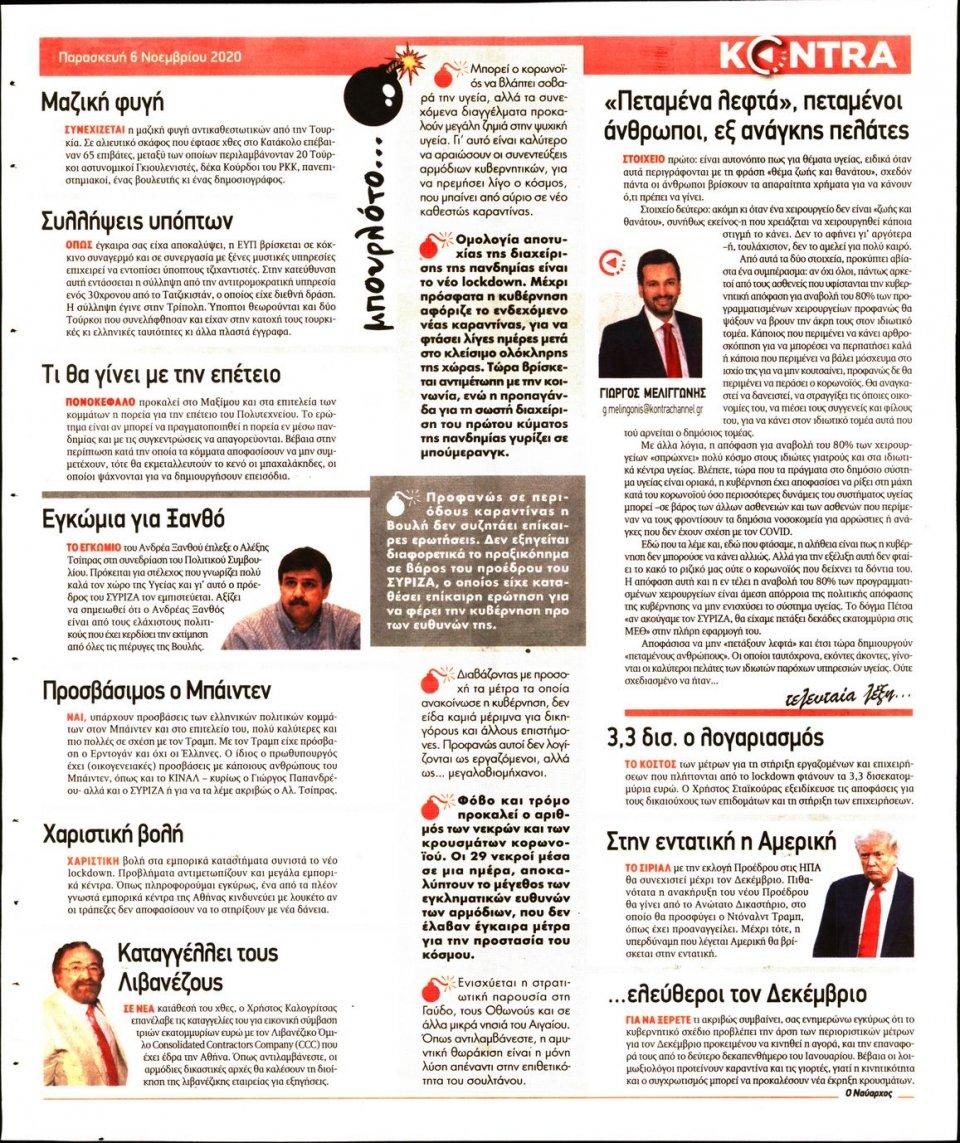 Οπισθόφυλλο Εφημερίδας - KONTRA NEWS - 2020-11-06