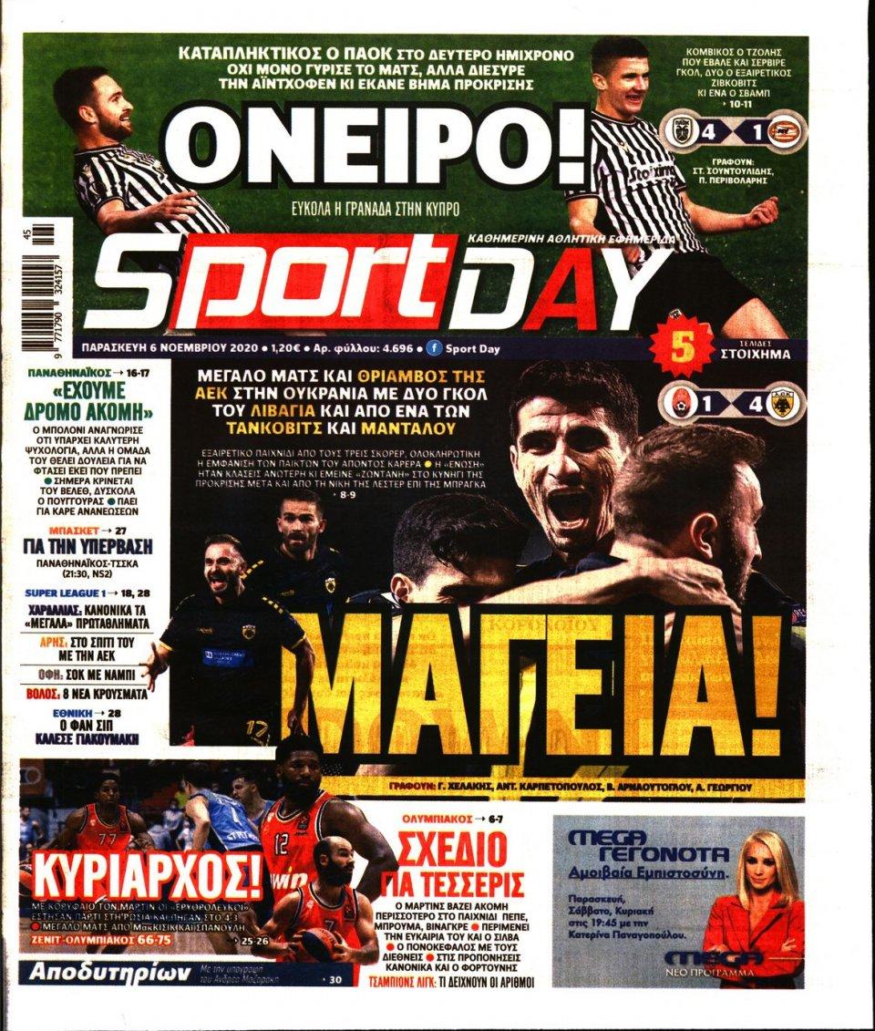 Πρωτοσέλιδο Εφημερίδας - Sportday - 2020-11-06