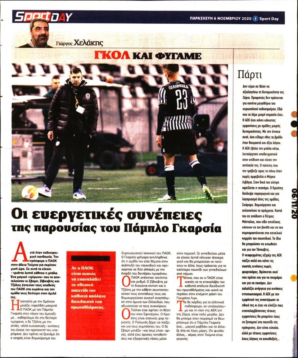 Οπισθόφυλλο Εφημερίδας - Sportday - 2020-11-06