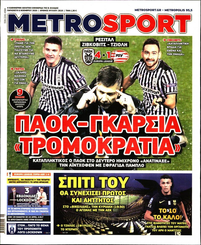 Πρωτοσέλιδο Εφημερίδας - METROSPORT - 2020-11-06