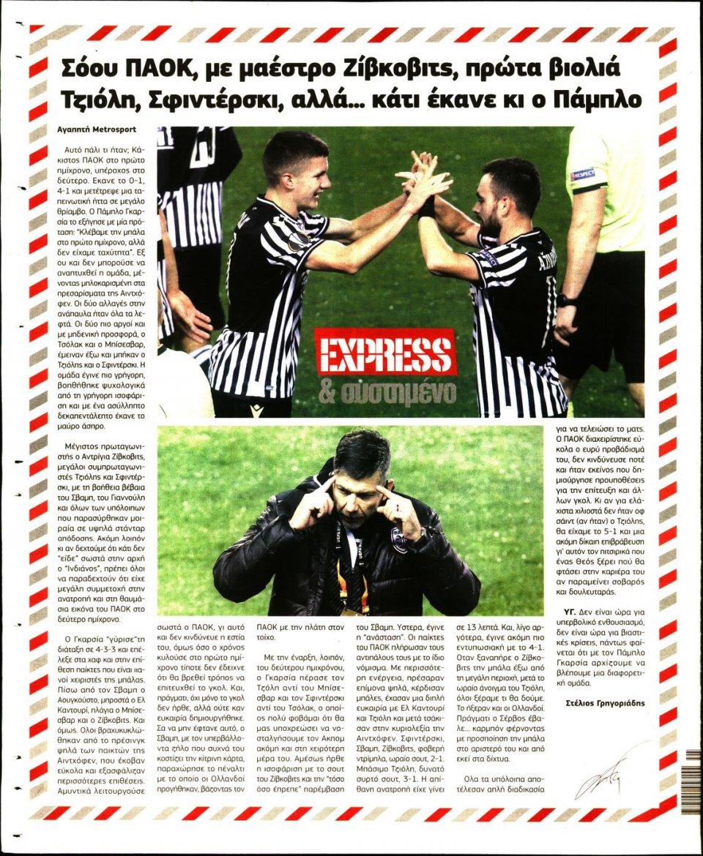 Οπισθόφυλλο Εφημερίδας - METROSPORT - 2020-11-06