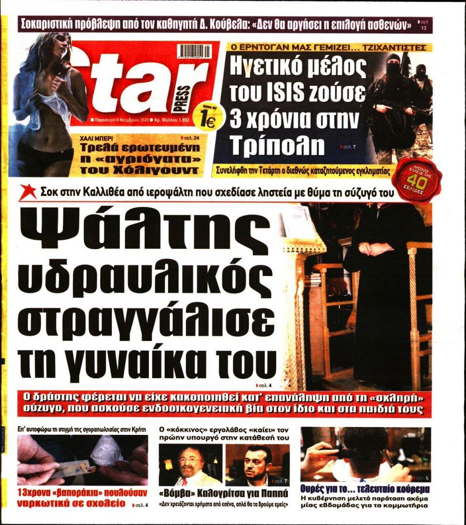 Πρωτοσέλιδο Εφημερίδας - STAR PRESS - 2020-11-06