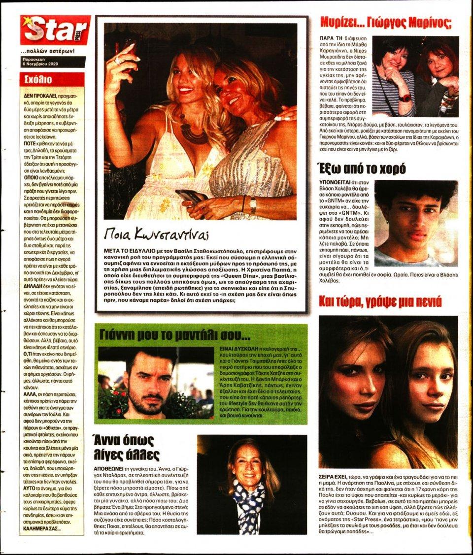 Οπισθόφυλλο Εφημερίδας - STAR PRESS - 2020-11-06